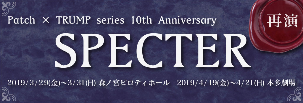 Patch × TRUMP series 10th Anniversary『SPECTER』