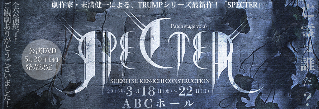 Patch stage vol.6「SPECTER」