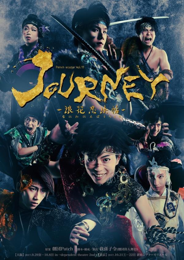 patch stage vol 11 journey 浪花忍法帖 なにわにんぽうちょう 劇団